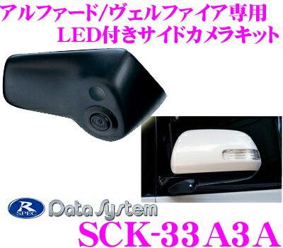 データシステム SCK-33A3A トヨタ アルファード/ヴェルファイア専用 LEDライト付サイドカメラ 【専用カメラカバーでスマートに取付!!】