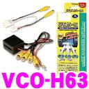 データシステム VCO-H63 ビデオ出力コンバーター 【純正ナビの映像を増設モニターに映すことができる!】 【ホンダ ステップワゴン オデッセイ用】