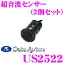 データシステム US2522 超音波センサー(2個セット) 【コーナーガイドセンサー CGS252シリーズ用オプション】