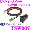 データシステム TSW007 ビルトインスイッチ トヨタ用 ...