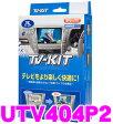 データシステム UTV404P2 テレビキット(切替タイプ) TV-KIT 【マツダ/アクセラ アテンザ CX-3 CX-5 デミオ等】 【走行中にTVが見られる!】