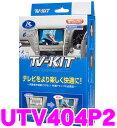 データシステム UTV404P2 テレビキット(切替タイプ) TV-KIT 【マツダ/アクセラ アテンザ CX-3 CX-5 デミオ等】 【走行中にTVが見られ...