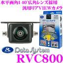 データシステム RVC800 水平画角140°広角レンズ採用超小型バックカメラ 【RVC299後継品...