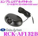データシステム RCK-AF132B エンブレムリアカメラキット 【スバル用:W132×H66×D31mm RCA出力で様々なナビ/テレビに接続可能!】