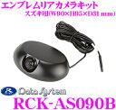 データシステム RCK-AS090Bエンブレムリアカメラキット