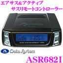 データシステム ASR682-i エアサス&アクティブサスリモートコントローラー 【スマホで車高をコントロール!!】 【iPhone6/6 Plus/5/5s 等対応】