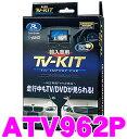 データシステム テレビキット ATV962P オートタイプ TV-KIT 【フォルクスワーゲン ゴルフ7/パサート アウディ A3/S3 等適合】 【走行中にTVが見られる!】