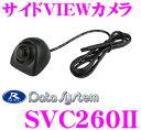 データシステム SVC260II 汎用サイドVIEWカメラ ...