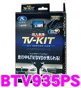 【本商品エントリーでポイント7倍&クーポン!】データシステム BTV935PS テレビキット(切替タイプ) TV-KIT 【メルセデスベンツ Aクラス(W176)/Bクラス(W246)/Cクラス(W204)/CLAクラス(C117)/Sクラス(W222) 等適合】 【走行中にTVが見られる!】