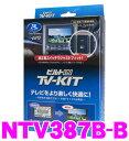 データシステム NTV387B-B テレビキット (ビルトインタイプ) TV-KIT 【日産ディーラーオプション MC315D-A/MC315D-W/MC314D-A/MC314D-W/MC313D-A 等】 【走行中にTVが見られる!】