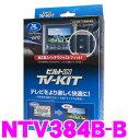 データシステム テレビキット NTV384B-B ビルトインタイプTV-KIT 【日産ディーラーオプション MP314D-W/MC313D-W/MM113D-W/MP313D-W 等 走行中にTVが見られる!】