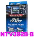 データシステム NTV392B-B テレビキット (ビルトインタイプ) TV-KIT 【日産ディーラーオプション MM115D-A/MM115D-W/MM515D-L/MM114D-A 等】 【走行中にTVが見られる!】