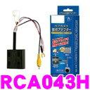データシステム RCA043H リアカメラ接続アダプター 【純正バックカメラを市販ナビに接続できる!!】 【ホンダ ステップワゴン/ストリーム/CR-V/エアウェイブ/モビリオ 等】