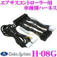 データシステム H-08G エアサスコントローラー ASR682-i / ASR681LC用ハーネス 【トヨタ ランドクルーザー(URJ202W、H27/9〜)】