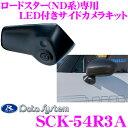 データシステム SCK-54R3A マツダ ロードスター(ND5RC)専用 LEDライト付サイドカメラ 【専用カメラカバーでスマートに取付!!】