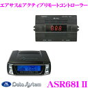 データシステム ASR681II エアサス&アクティブサスリモートコントローラー 【車高を車外からコントロール!!】