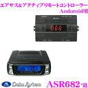 データシステム ASR682-a エアサス&アクティブサスリモートコントローラー 【Andriid用/スマホで車高を車外からコントロール!!】