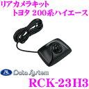 データシステム RCK-23H3 トヨタ 200系ハイエース専用 リアカメラキット 【リアアンダーミラーをリアカメラに交換!!】