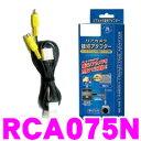 データシステム RCA075N リアカメラ接続アダプター 【純正バックカメラを市販ナビに接続できる!!】 【日産 C27セレナ 適合】