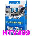 データシステム HTV409 テレビキット(切替えタイプ) TV-KIT 【ホンダ フリード/フリードプラス 等】 【走行中にTVが見られる!】
