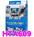 データシステム テレビキット HTA609 オートタイプ TV-KIT 【ホンダ フリード/フリードプラス 等 走行中にTVが見られる!】