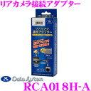 データシステム RCA018H-A リアカメラ接続アダプター ビュー切替対応【純正バックカメラを市販ナビに接続できる! N BOX/N BOX+/フィット/フィットハイブリッド/フィットシャトル】