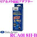 データシステム RCA018H-B リアカメラ接続アダプター ビュー切替対応【純正バックカメラを市販ナビに接続できる! ヴェ…