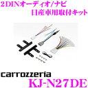 ジャストフィット KJ-N27DE 日産 C27セレナ/T32 エクストレイル用 取付キット オーディオ/ナビ取付キット