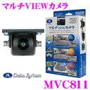 データシステム MVC811 水平画角180°広角レンズ採用マルチビューカメラ 【IP67準拠の