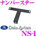 データシステム ナンバーステー NS-1 マルチビューカメラMVC811専用オプション