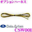 データシステム CSW001 オプションハーネス 【マルチカ...