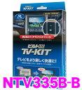 データシステム テレビキット NTV335B-BビルトインタイプTV-KIT 日産 E52 エルグランド/ F15/NF15/YF15 ジューク / C26 セレナ走行中にTVが見られる!
