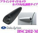 データシステム BSC262-M ブラインドサイドカメラ ドルフィン・アイ カメラ角度調整タ