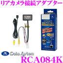 データシステム RCA084K リアカメラ接続アダプター 【純正バックカメラを市販ナビに接続できる!...
