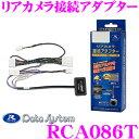 データシステム RCA086T リアカメラ接続アダプター 【...