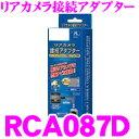 データシステム RCA087D リアカメラ接続アダプター 純...