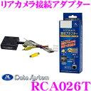 データシステム RCA026T リアカメラ接続アダプター 【...