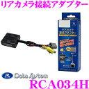 データシステム RCA034H リアカメラ接続アダプター 【純正バックカメラを市販ナビに接続できる!...