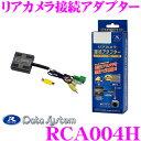 データシステム RCA004Hリアカメラ接続アダプター
