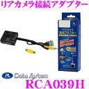 データシステム RCA039H リアカメラ接続アダプター 【...