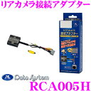 データシステム RCA005H リアカメラ接続アダプター 【...