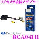データシステム RCA041H リアカメラ接続アダプター 【...