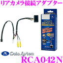 データシステム RCA042N リアカメラ接続アダプター 【...