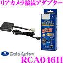 データシステム RCA046H リアカメラ接続アダプター 【...