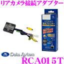 データシステム RCA015T リアカメラ接続アダプター 【...