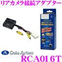 データシステム RCA016Tリアカメラ接続アダプター