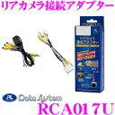 データシステム RCA017U リアカメラ接続アダプター 【...