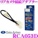 データシステム RCA053D リアカメラ接続アダプター 【...