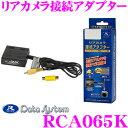 データシステム RCA065K リアカメラ接続アダプター 【...