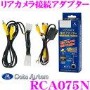 データシステム RCA075N リアカメラ接続アダプター 【...